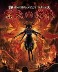 【C94新刊】シノビガミシナリオ集『業火の揺籠』