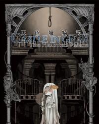 【C96新刊】オリジナルTRPG『灰色城綺譚』