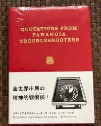 【商業】『パラノイア:トラブルシューターズ リトルレッドブック』