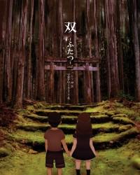 【C92新刊】クトゥルフ神話TRPGシナリオ集『双 -ふたつ-』