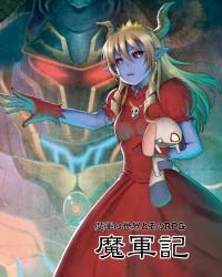 【C93新刊】オリジナルTRPG『魔軍記』