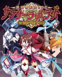 【商業】異世界転生RPG『サンサーラ・バラッド 基本ルールブック』