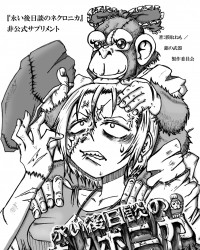 【C95新刊】ネクロニカ同人サプリメント『永い後日談のボノボニカ』