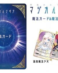 魔法少女TRPG『マジカルマギア 魔法カードセット』