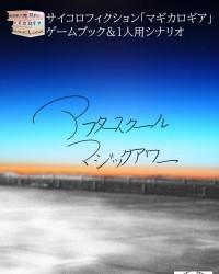 【ゲムマ19秋 新刊】マギカロギアソロシナリオ『アフタースクールマジックアワー』
