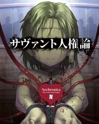 【C94新刊】ネクロニカ同人誌『サヴァント人権論』