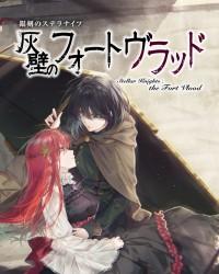 【C97新刊】ステラナイツ同人サプリメント『灰壁のフォートヴラッド』