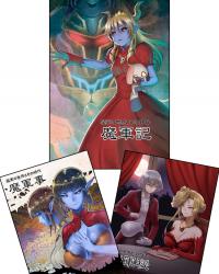 【C95新刊】オリジナルTRPG『魔軍記』シリーズ3冊フルセット