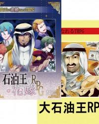 【ゲムマ17春新刊】石油王シリーズ2冊セット