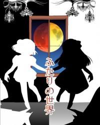 【C91新刊】冒険企画局系シナリオ集『ふたりの世界』