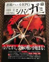 【商業】忍術バトルRPG『シノビガミ 基本ルールブック』