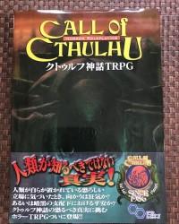 【商業】『クトゥルフ神話TRPG』