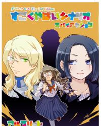 【C94新刊】ダブルクロス3rdシナリオ集『すごくやばいシナリオ(すぱいあくしょん)』