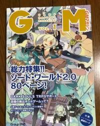 【商業】TRPG雑誌『GMマガジン vol.1』