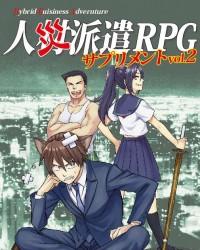 【ゲムマ17春新刊】人災派遣RPGサプリメントVol.2