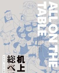 【C93新刊】TRPG漫画『机上の総べて』