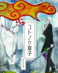 【ゲムマ17神戸新刊】オリジナルTRPG『コトノケ草子』