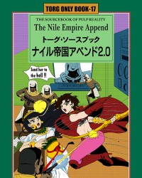 【C89新刊】トーグ・ソースブック『ナイル帝国アペンド2.0』