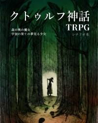 【C95新刊】クトゥルフ神話TRPGシナリオ集『森の奥の魔女/宇宙の果ての夢見る少女』