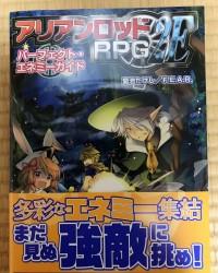 【商業】アリアンロッドRPG2E『パーフェクト・エネミーガイド』