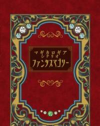 【ゲムマ20春 新刊】マギカロギアシナリオ集『ファンタスマゴリー 』