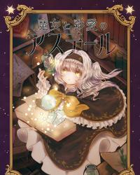 【ゲムマ18秋 新刊】オリジナルTRPG『魔女と彩愛のアステール』(第3版)