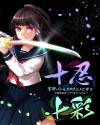 【C96新刊】シノビガミシナリオ集『十忍十彩』