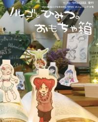 【C95新刊】ウタカゼ・メルヒェン シナリオ集『ノルゴと秘密のおもちゃ箱』