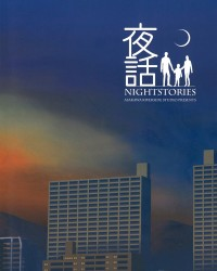 夜話 -Night Stories-(第三刷)