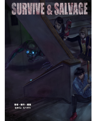 【C92新刊】オリジナルTRPG『Survive&Salvage』
