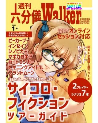 【C90新刊】サイコロフィクション同人シナリオ集『六分儀ウォーカー』
