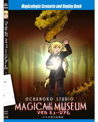 【C96新刊】マギカロギアリプレイ&シナリオ『マギカミュージアム-主失き悠久の黄金-』(特典あり)