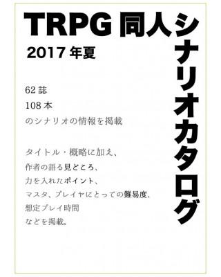 【C92新刊】『TRPG同人シナリオカタログ2017夏』