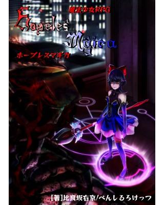 魔法少女RPG『Hopeless Magica』