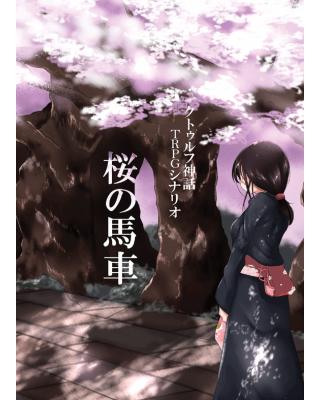 【C93新刊】クトゥルフ神話TRPGシナリオ集『桜の馬車』