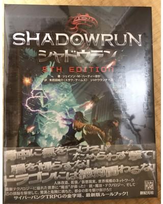 【商業】『シャドウラン 5th Edition』