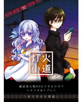 【C94新刊】マギカロギアシナリオ&リプレイ『灯火小道』