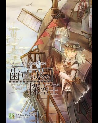 【C90新刊】スチームパンク飛空艇TRPG『歯車の塔の探空士』