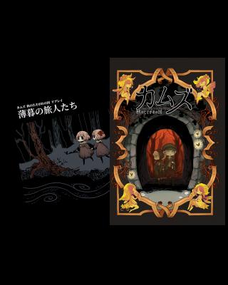【C96新刊】オリジナルTRPG&リプレイ『カムズ 秋のたそがれの国』
