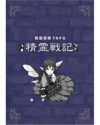 【C91新刊】オリジナルTRPG『精霊戦記』