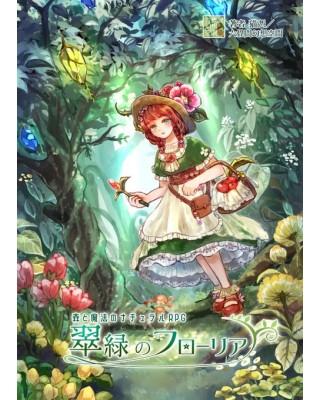 【ゲムマ18秋 新刊】森と魔法のナチュラルRPG『翠緑のフローリア』(改訂版)