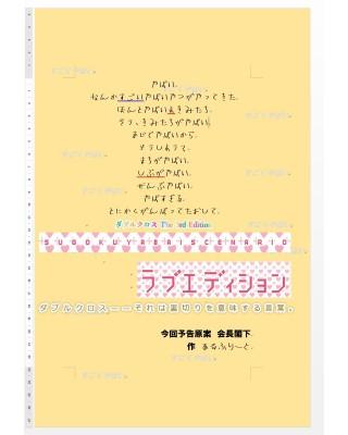 ダブルクロス3rdシナリオ集『すごくやばいシナリオ(らぶえでぃしょん)』