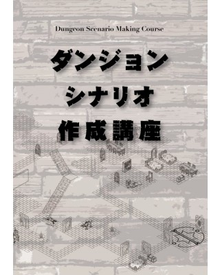 【C93新刊】『ダンジョンシナリオ作成講座』