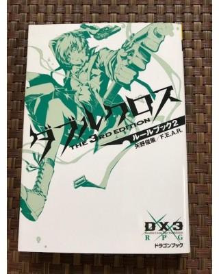 【商業】『ダブルクロスThe 3rd Edition ルールブック2』