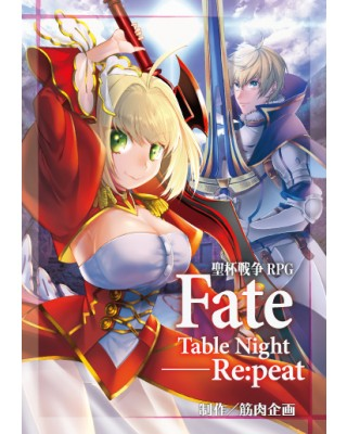 【C94新刊】聖杯戦争RPG『Fate Table Night―Re:peat』