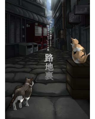 【C94新刊】キャットゥルフシナリオ集『路地裏』