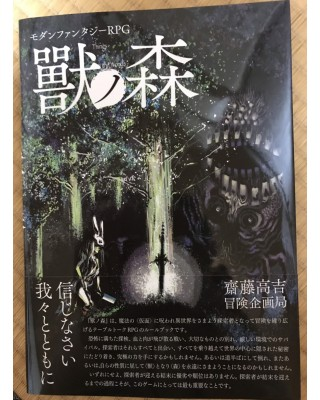 【商業】モダンファンタジーRPG『獸ノ森』