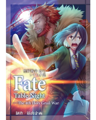 【C95新刊】聖杯戦争RPGシナリオ集『Fate Table Night―The 4th Holy Grail War』
