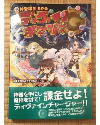【商業】神聖課金RPG『ディヴァインチャージャー』