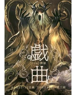 クトゥルフ神話TRPGシナリオアンソロジー『戯曲』